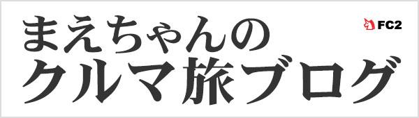 まえちゃんのクルマ旅 ブログ
